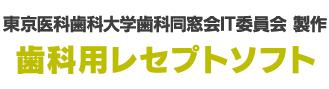 歯科用レセプトソフト「お茶コン」